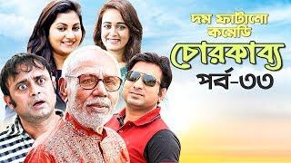 চোরদের নিয়ে মহাকাব্য । Bangla New Comedy Natok 2018 । Chor Kabbo । চোরকাব্য । 33 ATM Shamsujjaman