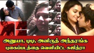 Suchitra Reveal Controversy Photo of Anuya, DD, Anirudh, Andrea, Dhanush, Trisha