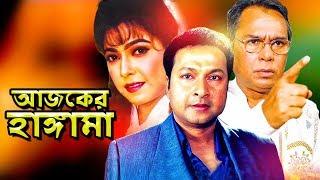 আজকের হাঙ্গামা - Ajker Hangama | Bangla Moive | Shabnaz, Diti, Humayun Faridi