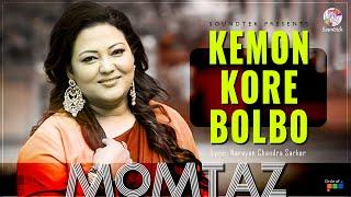 Kemon Kore Bolbo - Momtaz - Doroder Bondhu