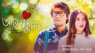 Bangla New Natok ♥️ Abeg Kumar ♥️ আবেগ কুমার    Tawsif Mahbub    Safa Kabir