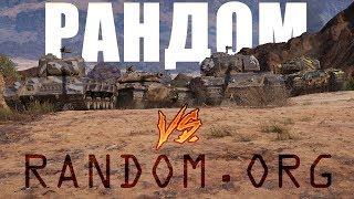 ТАНКОВЫЙ РАНДОМ vs RANDOM.ORG