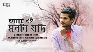 Amar Ei Monta | Dipto Roni | Bangla New Song | Ekla Mon | Lyric Video | SIS Media