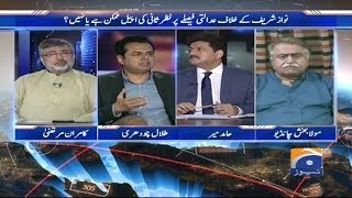 Capital Talk - 31-July-2017 uploaded on 4 month(s) ago 14399 views