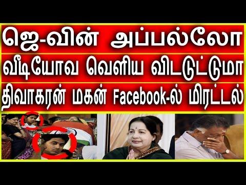 ஜெ வின் வீடியோஆதாரத்தை வெளியிடுவேன் AIADMK News Latest News Today In Tamil Latest Politics News