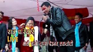 Raju Pariyar vs Sharmila Gurungko Live Dohori // मोटी एसो चुप्पा देउन त एक चोटि...