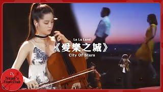 2017微博電影之夜 歐陽娜娜Nana《愛樂之城》主題曲《City Of Stars》
