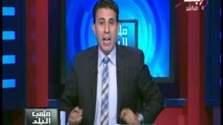 ملعب البلد (حلقة كاملة) مع إيهاب الكومي 24/2/2017
