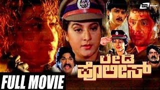 Lady Police – ಲೇಡಿ ಪೊಲೀಸ್  Kannada Full HD Movie   FEAT. Malashree, Harish