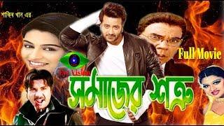 Somajer Shotru -  সমাজের শত্রু l Bangla Movie l Shakib Khan l Alekjandar Bo l Moyuri l Upoma
