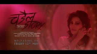GORI RANI - Official Trailer # 2