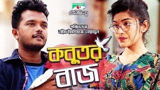 কবুতর বাজ | Kobutor Buzz | Bangla Telefilm | Allen Shuvro | Bithi | Channel i TV
