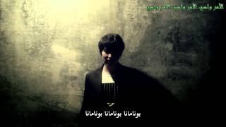 super junior bonamana Arabic sub lyrics نطق بونامانا مع الترجمة