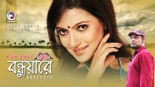 Bondhuare | Shafiq Tuhin | Bangla Folk Song | Official Music Video
