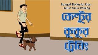 Bengali Comedy Video | Animated Comedy Video | Keltur Kukur Training | Popular Comics Series