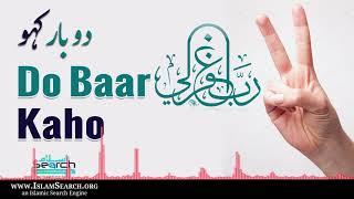 Do Baar Kaho    Astaghfar ka Tariqa    Ramazan Reminder    IslamSearch