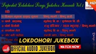 Super Hit Lok Dohori Song Collecion | JUKEBOX