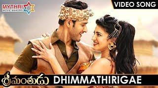 Srimanthudu Telugu Movie Video Songs | DHIMMATHIRIGAE Full Video Song | Mahesh Babu | Shruti Haasan