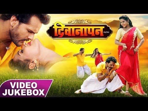 Xxx Mp4 Khesari Lal Yadav और Kajal Raghwani का सुपरहिट Movie Song Deewanapan Jukebox Bhojpuri Songs 3gp Sex