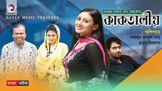Bangla New Natok | Kaktalio | Fazlur Rahman Babu, Kusum Sikder