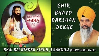 CHIR BHAYO DARSHAN DEKHE - BHAI BALWINDER SINGH RANGILA    PUNJABI DEVOTIONAL    AUDIO JUKEBOX   