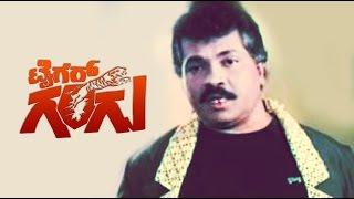 Tiger Gangu Kannada Full Movie HD | Action | Tiger Prabhakar, Pavithra | Upload 2016