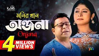 Monir Khan - Onjona | অঞ্জনা | Music Video