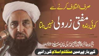 Ilyas Ghuman Talking About Zar Wali Khan | مفتی زر ولی خان کے بارے میں متکلم اسلام کی رائے