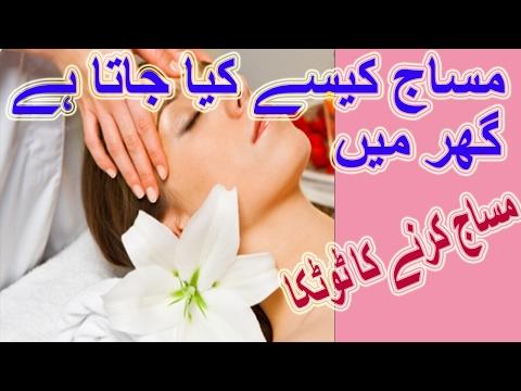 گھر میں فیس مساج کرنے کا ٹوٹکا ||بھرتی ہوئی عمر کو روکنے کا آسان دیسی علاج|| Face Massage Tips