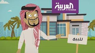 #فاتورة_صالح .. هل تفكر بشراء منزل؟