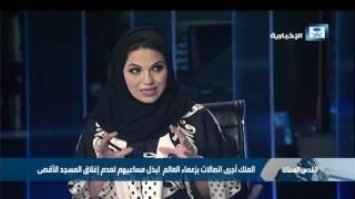 محلل سياسي للإخبارية: خادم الحرمين يثبت للعالم أن قضيته الأولى هي فلسطين