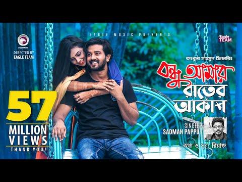 Xxx Mp4 Bondhu Amar Rater Akash Ankur Mahamud Feat Sadman Pappu Bangla New Song 2018 Official Video 3gp Sex