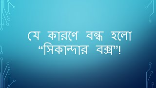 Bengali drama || Why stop Sikandar Box? || কেন বন্ধ হলো সিকান্দার বক্স? || 2015-2016