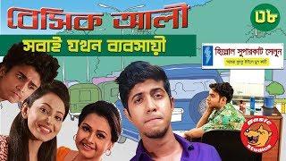 Bangla Comedy Natok 2018: Basic Ali-38 | Bangla New Natok 2018 | Tawsif Mahbub