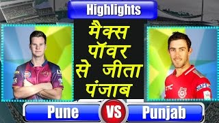 IPL 2017 : Punjab VS Pune ; Glenn Maxwell scores 43 : Match Highlights |  वनइंडिया हिंदी