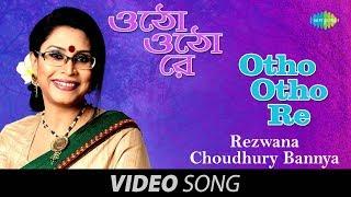 Otho Otho Re | Bengali Rabindra Sangeet | Rezwana Choudhury Bannya