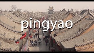 Pingyao 平遥 The Eternal City, China