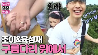 [We got Married4] 우리 결혼했어요 - Delicate Joy ! 'I'm afraid' 20160109