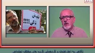 راه کارگر « داريوش ارجمندي ـ رضا رييس دانا ـ امير جواهري »؛