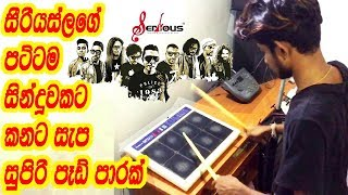 Mal Pipunata -කොහොමද කොල්ලගෙ ගැහිල්ල- / Octapad Cover /Dolki Patch/Sri Lankan Player