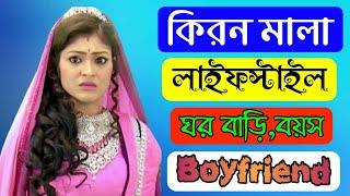 কিরন মালা লাইফস্টাইল    KiranMala lifestyle    KiranMala biography in Bengali    Monima Tv