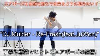 【POPPING】「DJ.Mulder - Re-Fresh」ポップダンス  Keisuke Dance Channel