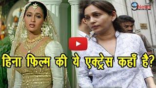 हिना फिल्म की हिरोईन अश्विनी भावे का बुढ़ापे में बुरा हाल | Bollywood Jhakkas | Celebrity Gossips