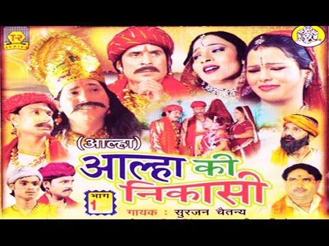 Xxx Mp4 Dehati Kissa Alha Ki Nikasi Part 1 आल्हा की निकासी Surjan Chaitanya Trimurti Cassettes 3gp Sex