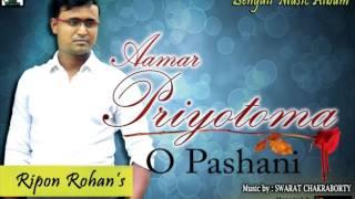Aamar Priyotoma - O Pashani - Ripon Rohan