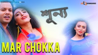 Mar Chokka (Video Song) | Turaj Khan | Sanjida | Bandhan Biswas | Shunno Bengali Movie 2017