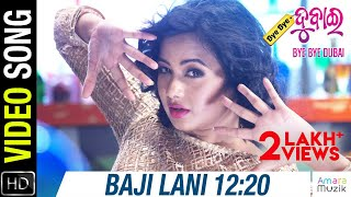 DJ Wale Sainya (Baji Lani 1220) Video Song | BYE BYE DUBAI Odia Movie | Archita Sahu