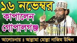 16 নভেম্বরে কাপালো গোপালগঞ্জ  Mawlana Molla Najim Uddin Bangla Waz