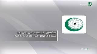 منظمة التعاون الإسلامي : تصريحات موغيريني تدخلاً صارخاً في شؤون #المملكه الداخلية.