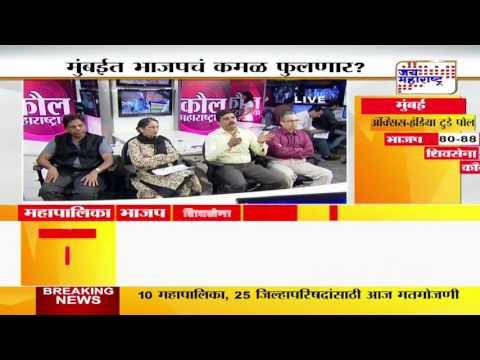 Kaul Maharashtracha: Does Uddhav thackeray will fight alone in Civic poll SEG 2